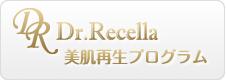 Dr.Recella 美肌再生プログラム