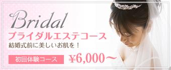 ブライダルエステコース 結婚式前に美しいお肌を! 初回体験コース ¥3,150円〜
